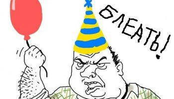 С днём рождения прикольные картинки 25 шт упоротые поздравления