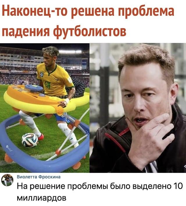 Фото прикол Наконец-то решена проблема падения футболистов