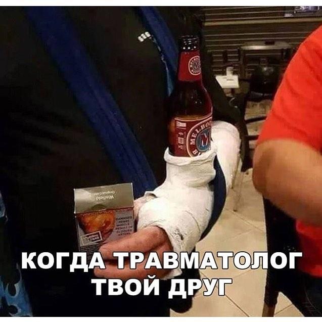 Смешной гипс на руке с подставкой под бутылку пива