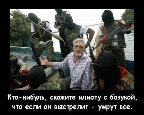 Демотиватор с базукой мужик в окружении тупых террористов