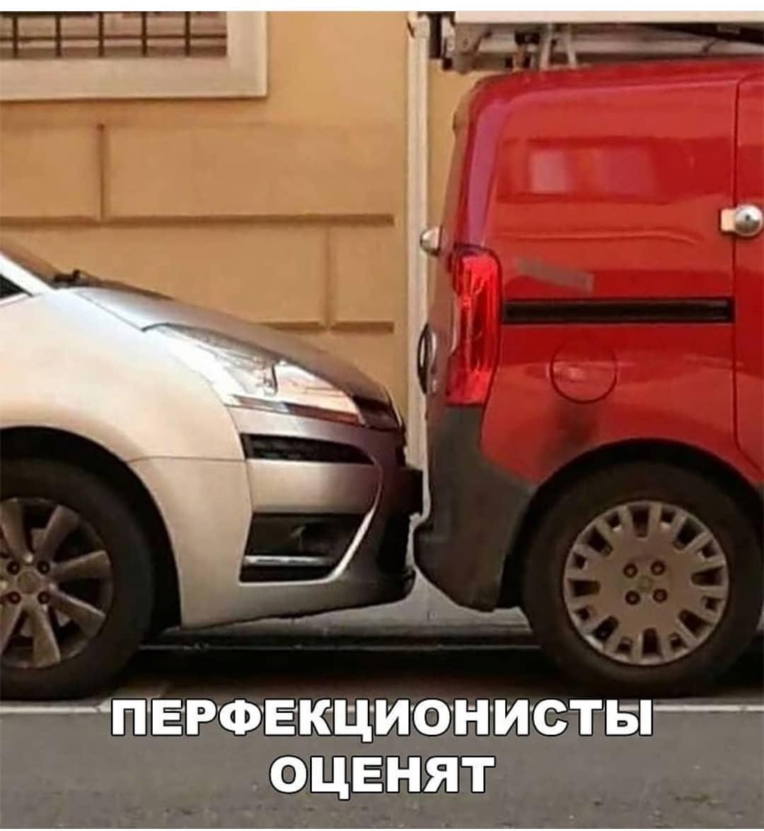 Идеальная парковка