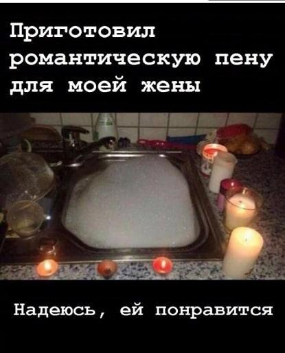 Стеб про романтические отношения пена и свечи у раковины