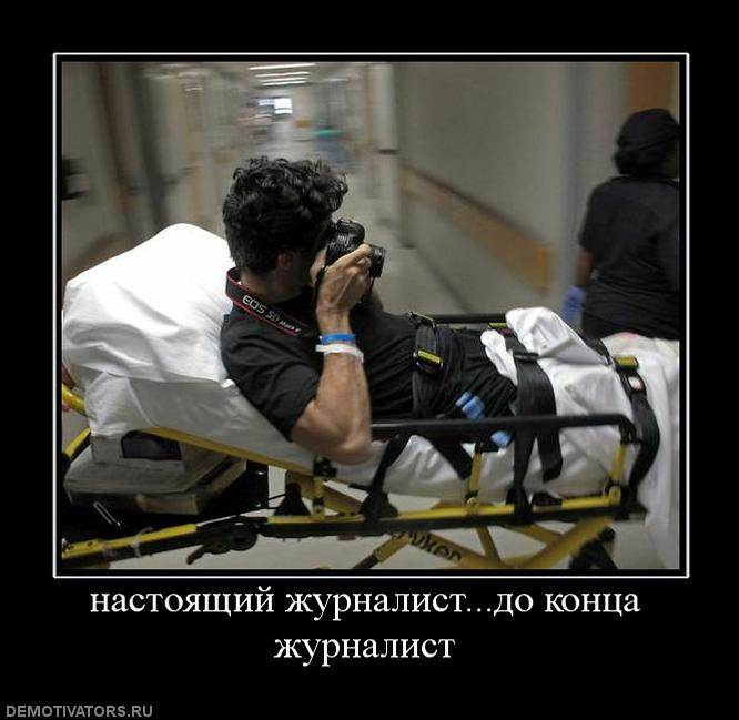 Фото приколы про журналистов