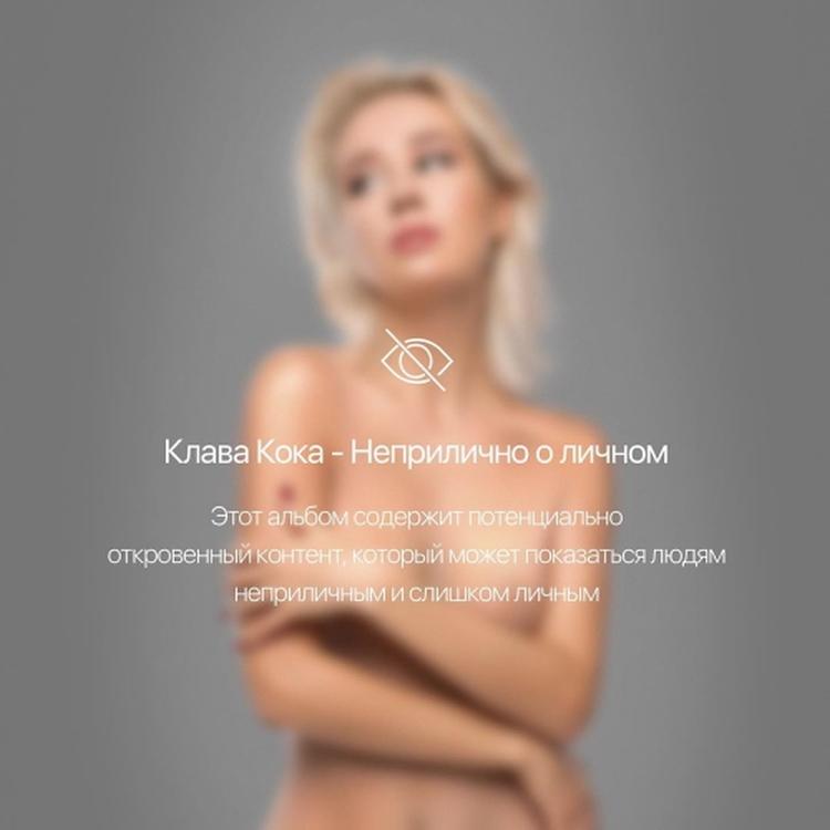 Клава Кока горячие интим фото