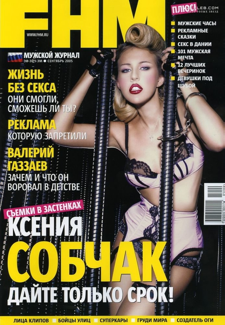 Ксения Собчак горячие интим фото