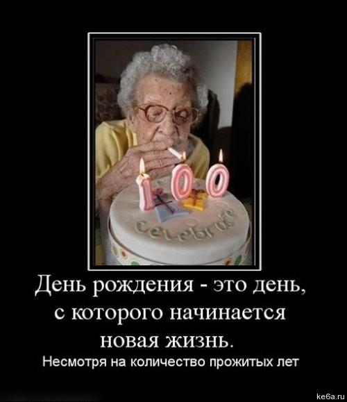 демотиваторы поздравления мужчины с днем рождения кажется дед