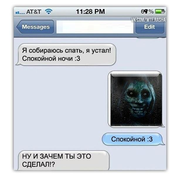 Смешные смс спокойной ночи смешные картинки