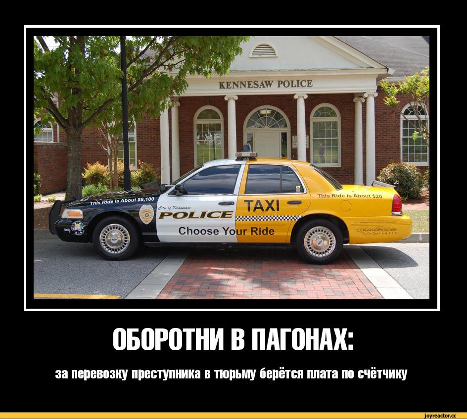 шутки про таксистов в картинках сила гель для